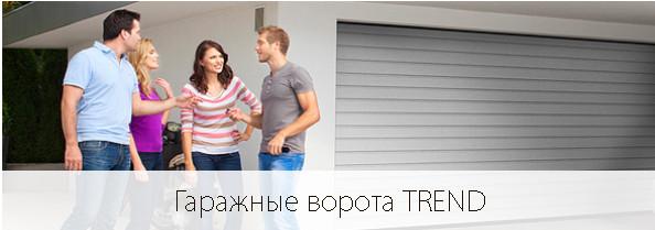 Ворота для гаража серии Trend