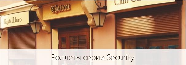 роллеты системы Security