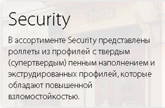 роллетные системы Security