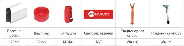 an_motors_9