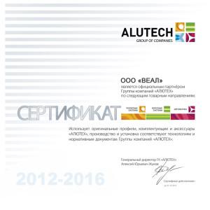 sertif2016