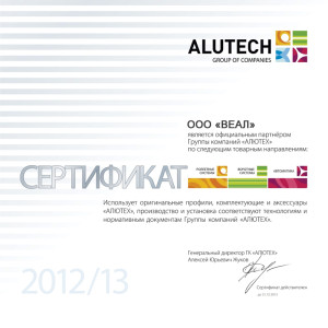 sertificat-alutech-veal