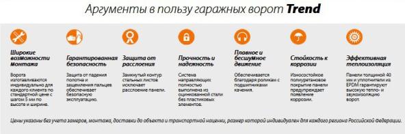 Vorota-dlya-komforta-3-2
