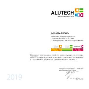 Компания «Веал» является премиум партнером Группы компаний «ALUTECH» в г. Петрозаводске и Республике Карелия