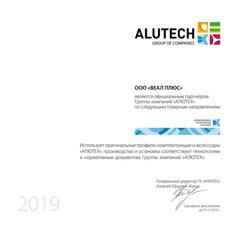 Компания «Веал» является официальным партнером Группы компаний «ALUTECH» по направлению: Алюминиевые профильные системы